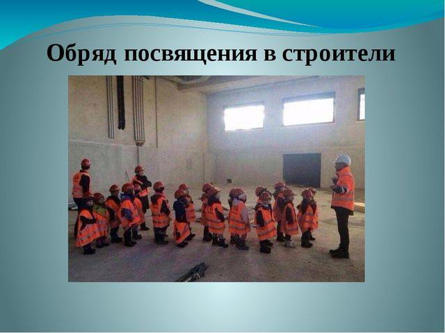 Обряд посвящения в строители