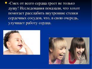 -Смех от всего сердца греет не только душу! Исследования показали, что хохот