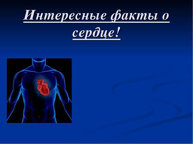 Интересные факты о сердце!