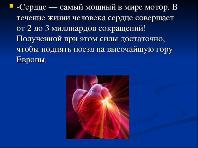 -Сердце — самый мощный в мире мотор. В течение жизни человека сердце совершае...