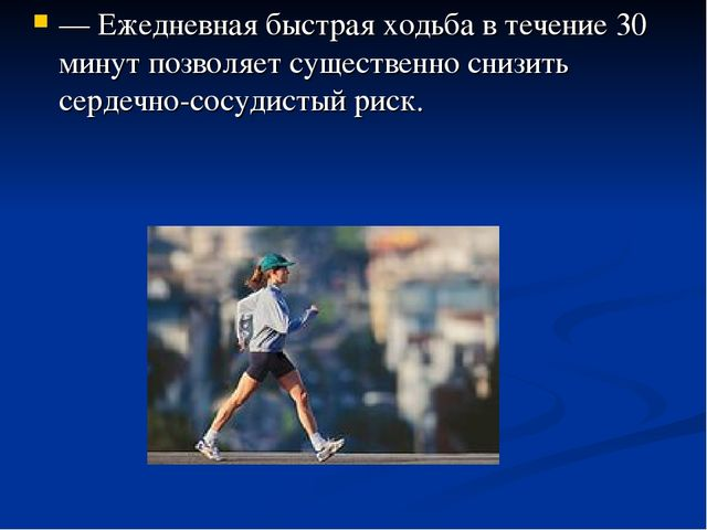 — Ежедневная быстрая ходьба в течение 30 минут позволяет существенно снизить...