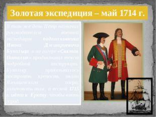 В тот же день Петр назначил руководителем военной экспедиции подполковника Ив