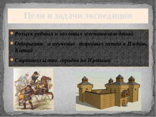 Розыск рудных и золотых местонахождений Открытие и изучение торговых путей в