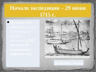 29 июня 1715 года отплыли из Тобольска. В отряде числилось 2797 воинов и 70 м