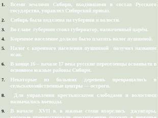 Всеми землями Сибири, входившими в состав Русского государства, управлял Сиби