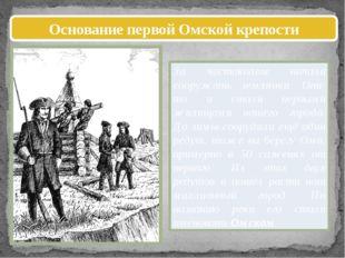 Основание первой Омской крепости За частоколом начали сооружать землянки. Они