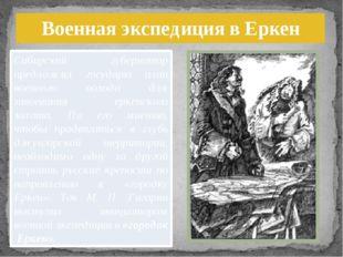 Сибирский губернатор предложил государю план военного похода для завоевания е