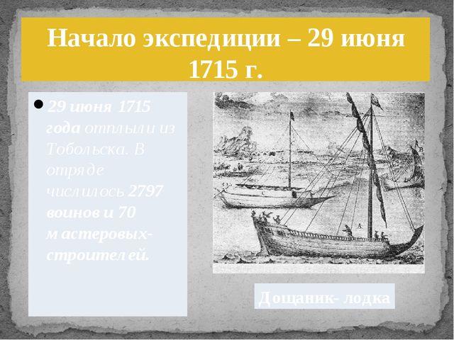 29 июня 1715 года отплыли из Тобольска. В отряде числилось 2797 воинов и 70 м...