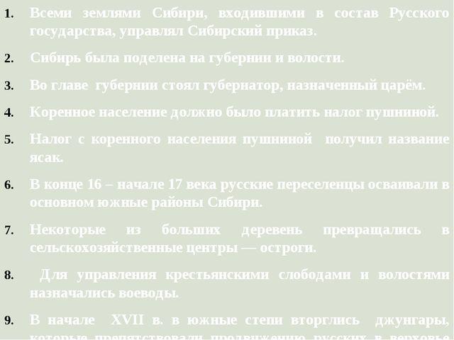 Всеми землями Сибири, входившими в состав Русского государства, управлял Сиби...