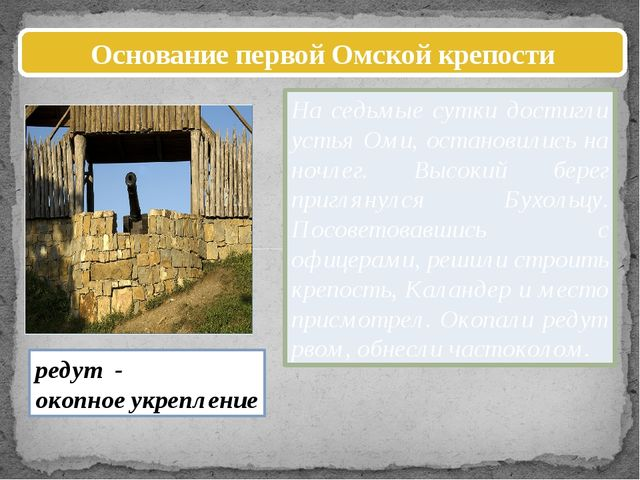 Основание первой Омской крепости редут - окопное укрепление На седьмые сутки...