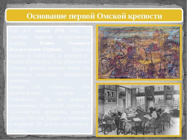 Основание первой Омской крепости Той же зимой 1716 года, 22 декабря, передав...