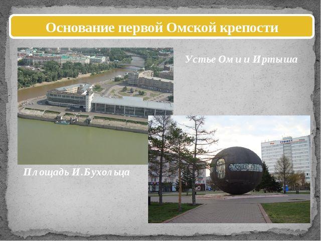 Устье Оми и Иртыша Площадь И.Бухольца Основание первой Омской крепости