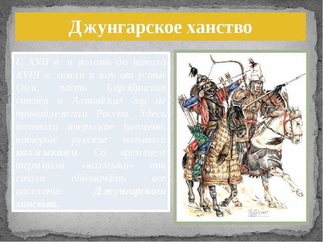 С ХVII в. и вплоть до начала XVIII в. земли к югу от устья Оми, часть Барабин...