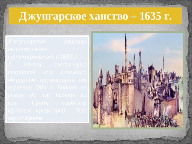 Джунгарское ханство окончательно сформировалось в 1635 г. К началу следующего...