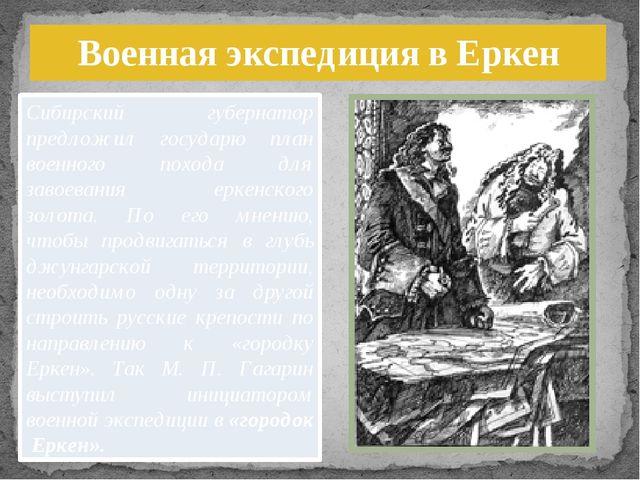 Сибирский губернатор предложил государю план военного похода для завоевания е...