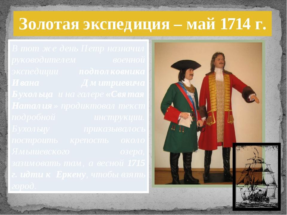 В тот же день Петр назначил руководителем военной экспедиции подполковника Ив...