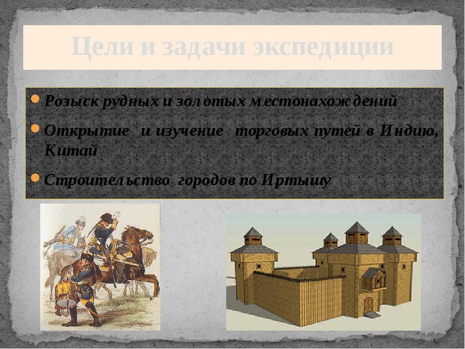 Розыск рудных и золотых местонахождений Открытие и изучение торговых путей в...