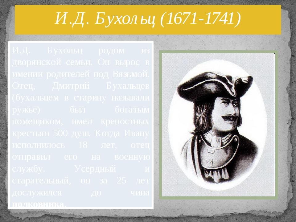 И.Д. Бухольц (1671-1741) И.Д. Бухольц родом из дворянской семьи. Он вырос в и...