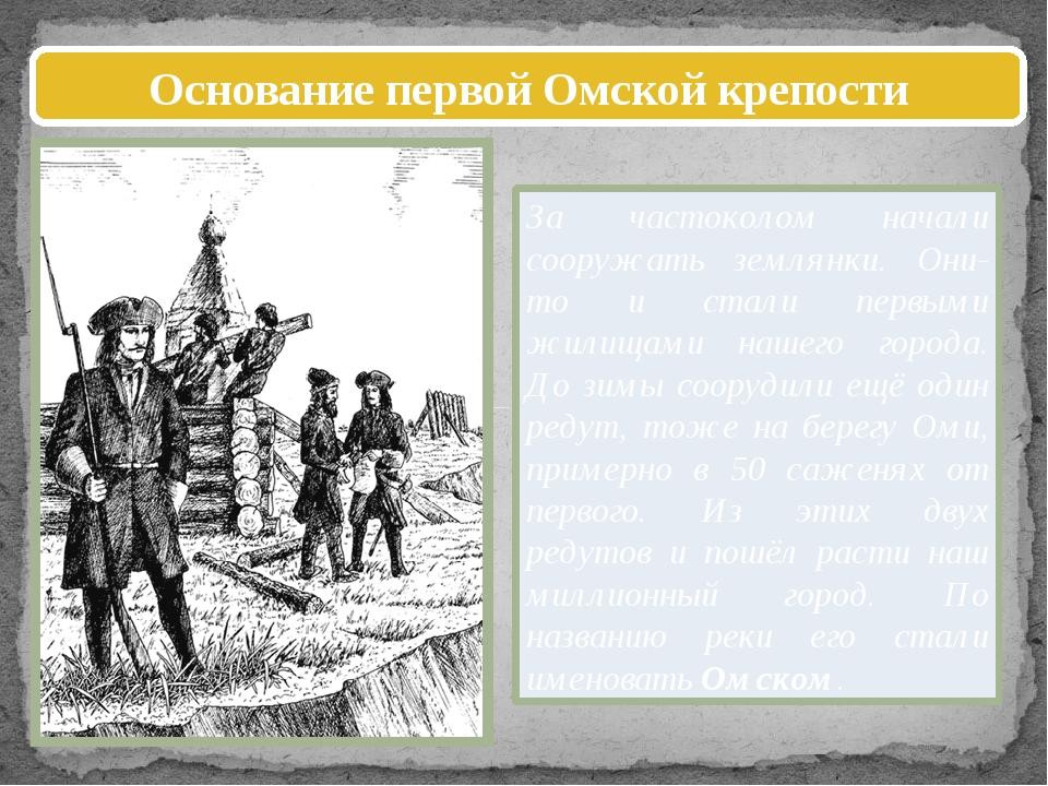 Основание первой Омской крепости За частоколом начали сооружать землянки. Они...