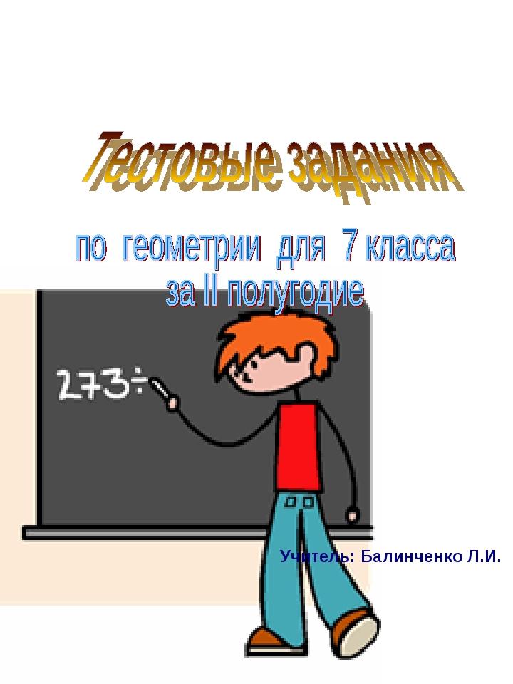 Учитель: Балинченко Л.И.