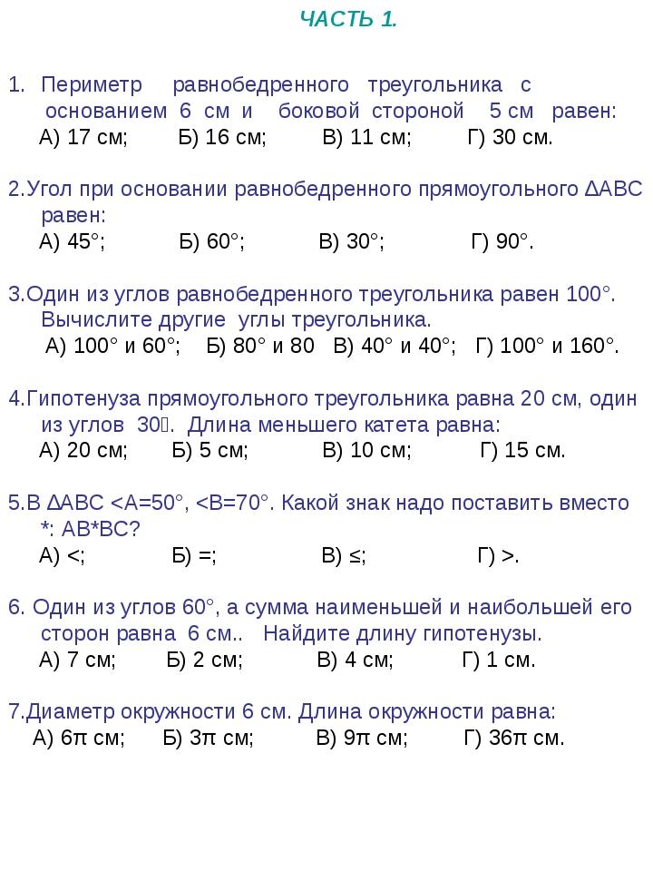 ЧАСТЬ 1. Периметр равнобедренного треугольника с основанием 6 см и боковой ст...