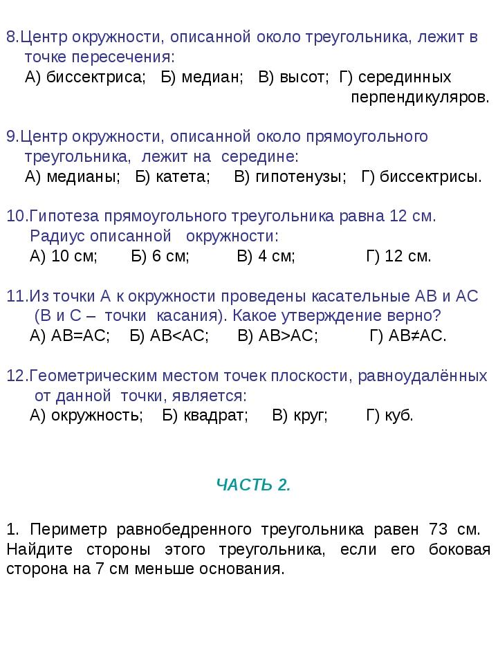8.Центр окружности, описанной около треугольника, лежит в точке пересечения:...