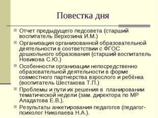 Повестка дня Отчет предыдущего педсовета (старший воспитатель Верхозина И.М.)