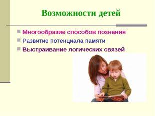 Возможности детей Многообразие способов познания Развитие потенциала памяти В