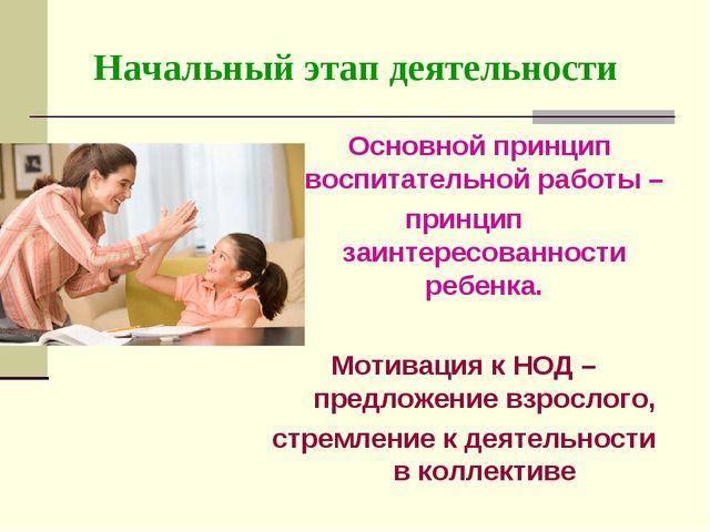 Начальный этап деятельности Основной принцип воспитательной работы – принцип...