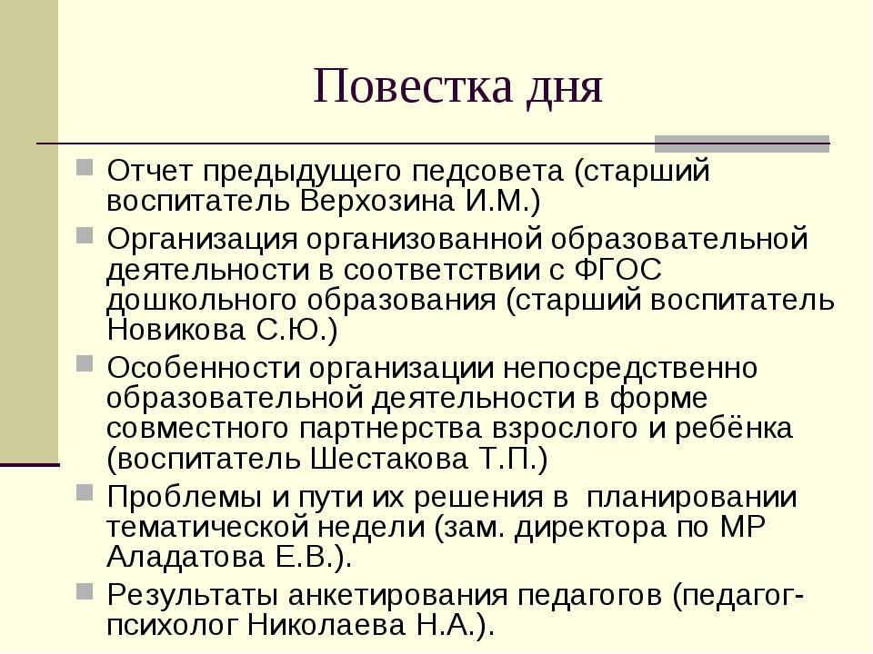 Повестка дня Отчет предыдущего педсовета (старший воспитатель Верхозина И.М.)...