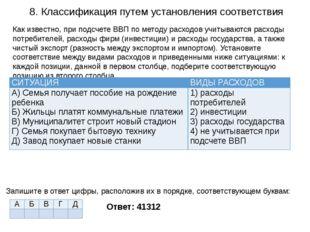 8. Классификация путем установления соответствия Ответ: 41312 Как известно, п