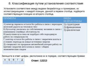 8. Классификация путем установления соответствия Ответ: 12213 Установите соот