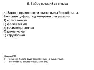 9. Выбор позиций из списка Ответ: 245 3 — лишний. Такого вида безработицы не