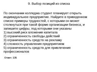 9. Выбор позиций из списка Ответ: 135 По окончании колледжа студент планирует