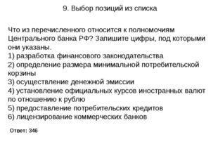 9. Выбор позиций из списка Ответ: 346 Что из перечисленного относится к полно