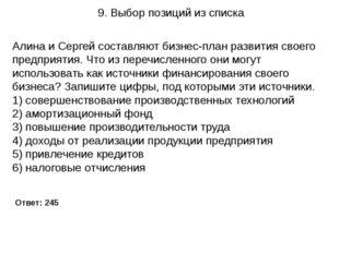 9. Выбор позиций из списка Ответ: 245 Алина и Сергей составляют бизнес-план р