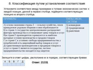 8. Классификация путем установления соответствия Ответ: 21331 Установите соот