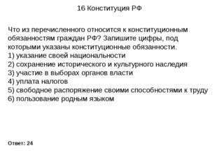 16 Конституция РФ Ответ: 24 Что из перечисленного относится к конституционным