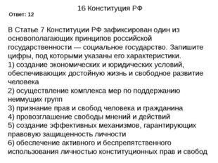 16 Конституция РФ Ответ: 12 В Статье 7 Конституции РФ зафиксирован один из ос