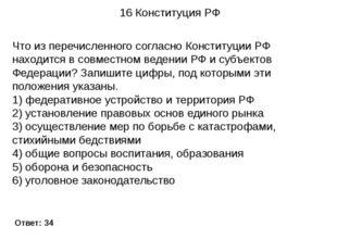 16 Конституция РФ Ответ: 34 Что из перечисленного согласно Конституции РФ на