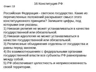 16 Конституция РФ Ответ: 13 Российская Федерация - светское государство. Каки