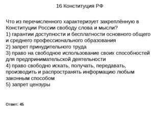 16 Конституция РФ Ответ: 45 Что из перечисленного характеризует закреплённую