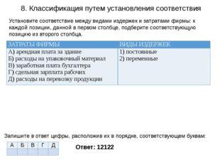 8. Классификация путем установления соответствия Ответ: 12122 Установите соот