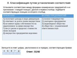 8. Классификация путем установления соответствия Ответ: 31242 Установите соот