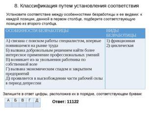 8. Классификация путем установления соответствия Ответ: 11122 Установите соот