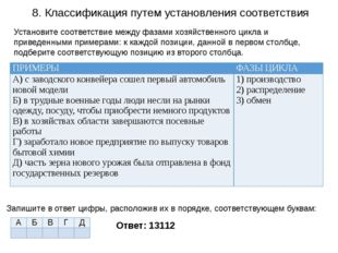 8. Классификация путем установления соответствия Ответ: 13112 Установите соот