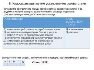 8. Классификация путем установления соответствия Ответ: 12211 Установите соот