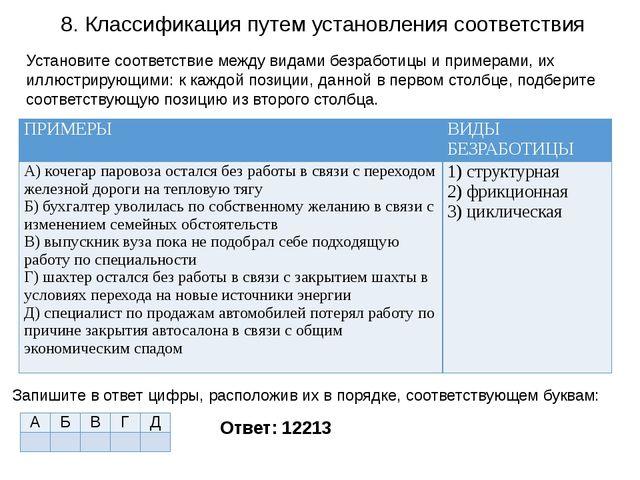 8. Классификация путем установления соответствия Ответ: 12213 Установите соот...