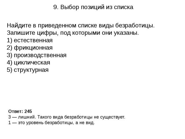 9. Выбор позиций из списка Ответ: 245 3 — лишний. Такого вида безработицы не...