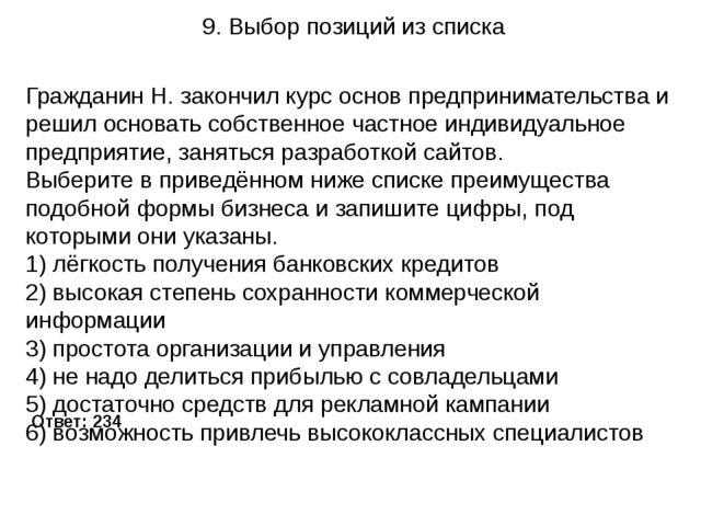9. Выбор позиций из списка Ответ: 234 Гражданин Н. закончил курс основ предпр...